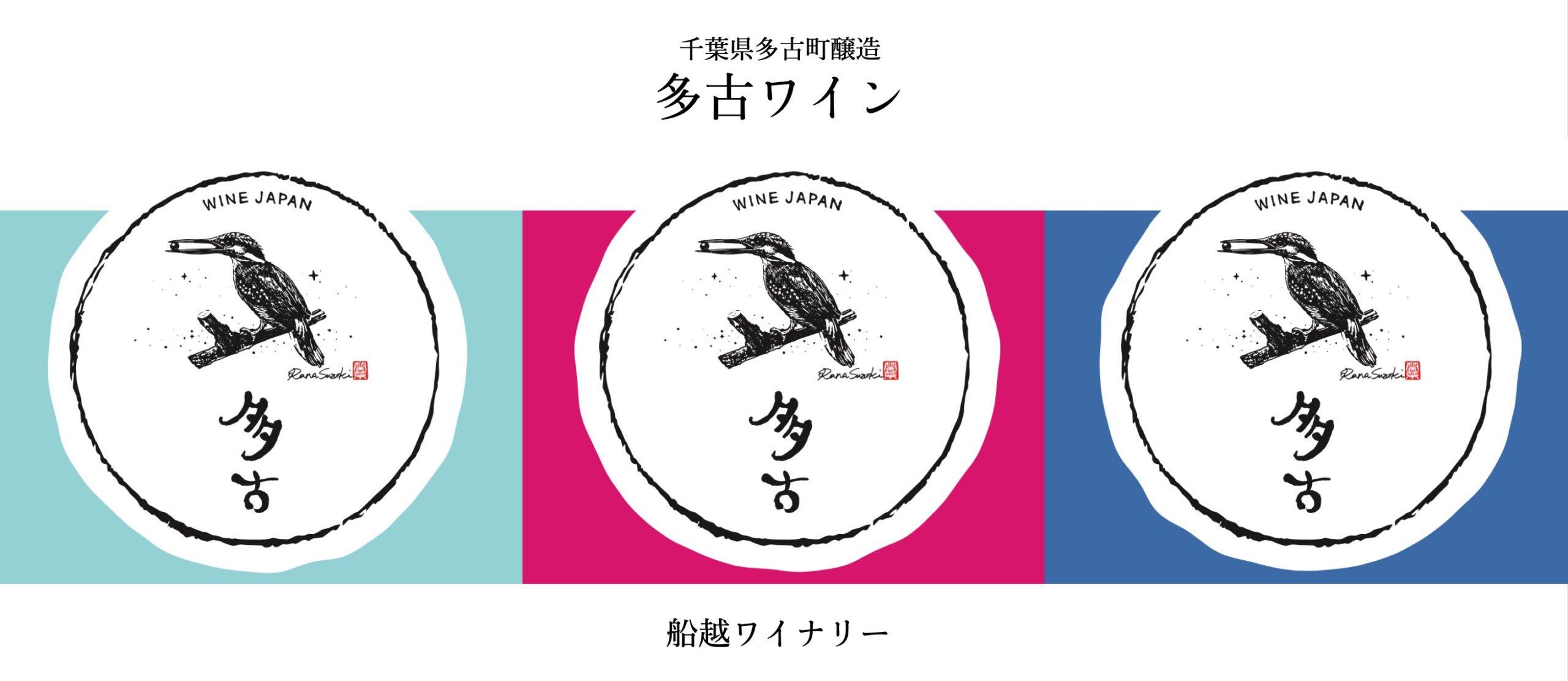 FUNAKOSHI-WINERY